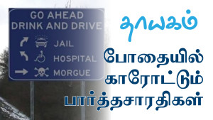 thayagam featured-drinkdrive